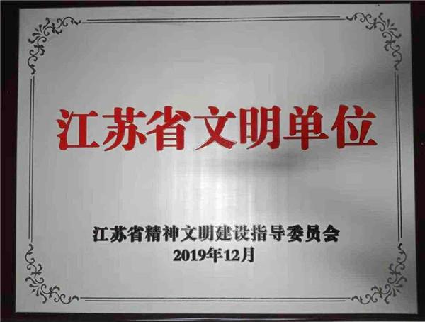 江蘇省文明單位